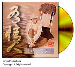 CD Cover:  Daniel Yeo - 'Man with Love' (1998)